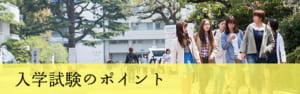 入学試験のポイント