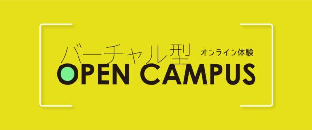 バーチャルオープンキャンパス