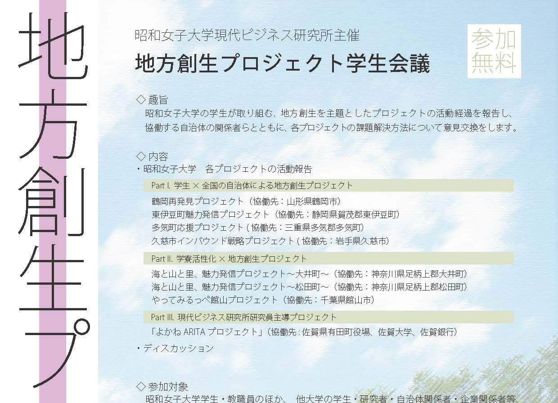 「地方創生プロジェクト学生会議」開催のご案内(9/25(土)開催)