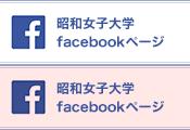 昭和女子大学 facebookページ