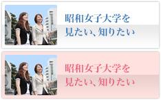 昭和女子大学を見たい、知りたい