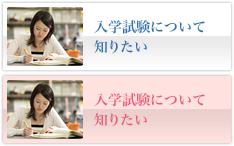 入学試験について知りたい